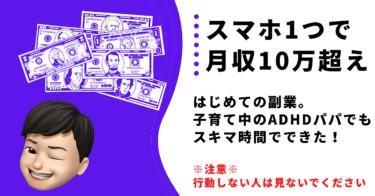 【スマホだけで月収10万】子育てしながらスキマ時間でもできた!はじめての副業マニュアル!
