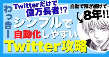 Twitter×自動化収益6億円超えのTwitter攻略ノウハウ