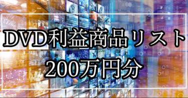 【DVDせどり-利益商品リスト200万円分-】