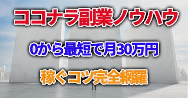 【ココナラ副業ノウハウ】0から最短で月30万円稼ぐコツ完全網羅