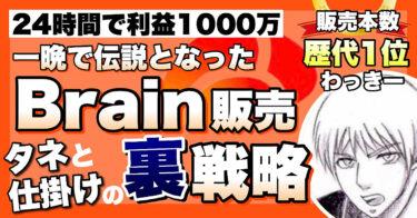7日間でBrainを3000本販売し利益1800万を得た戦略とお祭り騒ぎの舞台裏を公開