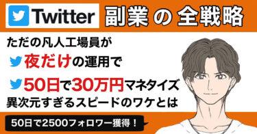 凡人工場員が50日で30万円マネタイズしたTwitterマーケティング戦略