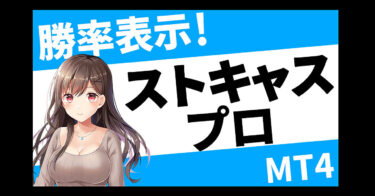 【MT4】勝率表示付きインジケーター「ストキャスプロ」