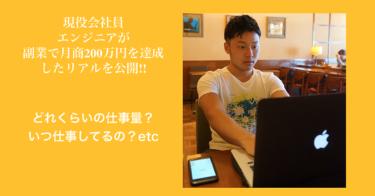 副業エンジニアが月商200万円を達成した方法を公開!