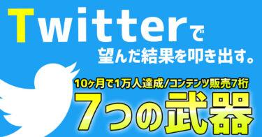 秘密公開!分析力を駆使した7つのTwitter攻略方法【動画解説+パクりOKテンプレ付】