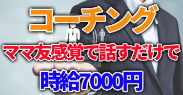 【ココナラ副業コーチング】質問を繰り返すだけで時給7000円もらえる簡単なお仕事