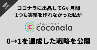 再現率100% 【ココナラ0→1戦略】上位表示させる方法から初受注するまでの戦略を公開!