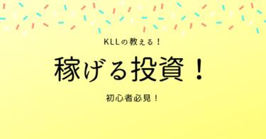 初心者必見!!!稼げる株式投資!!
