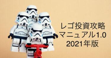 レゴ投資攻略マニュアル1.0 2021年版
