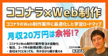 【ココナラ×Web制作】未経験から月収20万円!1人で稼ぐWeb制作学習ロードマップ