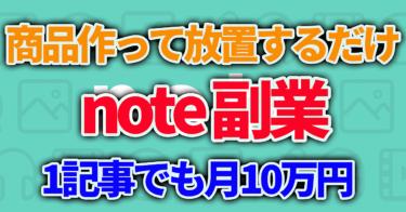 【note副業】1番手軽なコンテンツ販売の稼ぎ方『商品作って放置で10万円』