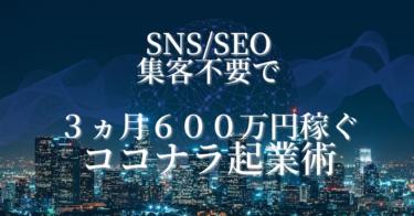 SNS・SEO集客不要で【3ヵ月600万円】稼いだココナラ起業術