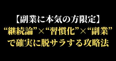 """【永久保存版!】""""継続論""""×""""習慣化""""×""""副業""""で確実に脱サラする攻略法!"""