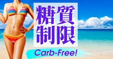 【ココナラ実績600件以上】糖質制限【神レシピ】♦憧れ美ボディが手に入ります