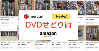 【手堅い副業】中古DVDを転売して稼ぐ方法 ヤフオク、メルカリ、Amazonを使ってせどり