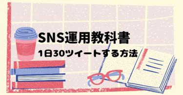 【SNS運用教科書】投稿を1日30ツイートする方法