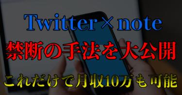 """【1日30分でOK】Twitter×note 販売戦略""""完全版"""""""