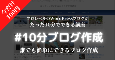 【簡単】10分ブログ作成 WordPressブログが10分でできる