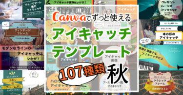 ブログアイキャッチテンプレート107!秋