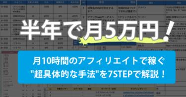 """半年間で月5万円!月10時間のアフィリエイトで稼ぐ""""超具体的な手法""""を7STEPで解説!"""