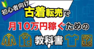 【初心者向け】古着転売で月10万円稼ぐための教科書