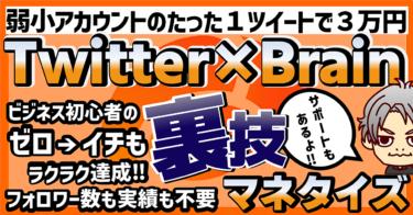 Brain×Twitter 裏技マネタイズ たった1ツイートで3万円