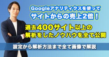 【サイトからの売上を2倍にする】Googleアナリティクスを使ったウェブ解析手法・過去400サイト以上のサイトを解析した解析ノウハウを完全公開