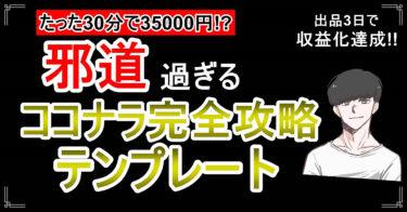 1日30分で初月4万円稼いだココナラ必勝法