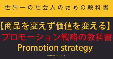 商品を変えず価値を変えるPromotion strategyプロモーション戦略の教科書