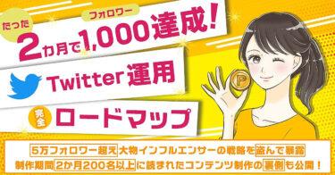 【1日2時間副業】たった2カ月で1,000フォロワー達成!Twitter運用「完全ロードマップ」
