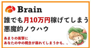 【Brain代回収確定の徹底サポート付】TwitterなしのBrain販売で不労所得を形成しつつ月収100万円を狙う悪魔的チートノウハウ