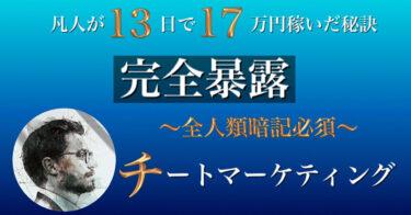 【実績0の凡人が13日で17万円稼いだ秘訣を完全暴露】全人類暗記必須のチートマーケティング