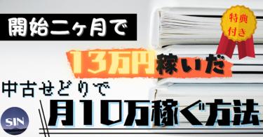 [完全在宅ワーク]「副業のスキル0」の大学生が二ヶ月目に月13万円稼げた中古せどりで[月10万]円稼ぐ方法「特典付き!」
