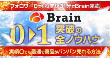 フォロワー0でもわずか31分でBrain完売!Brain0→1突破の全ノウハウ