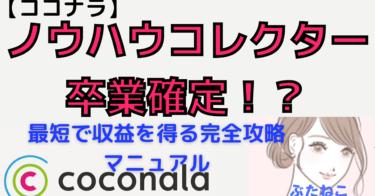 【ココナラ】ノウハウコレクター卒業確定!? 最短で収益を得る完全攻略マニュアル