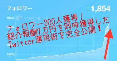 【フォロワー激増+お小遣い7万の紹介報酬GET!】同時獲得実績を丸裸に!