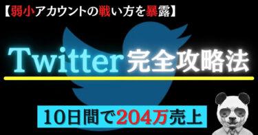 【フォロワー1400人でも10日間で204万円売上!】弱小アカウントでも稼げるTwitter完全攻略法!タネと仕掛けを全て暴露