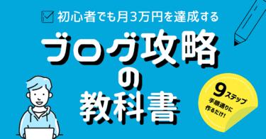 月3万円を達成する【ブログ攻略の教科書】9ステップの手順通りに作るだけ