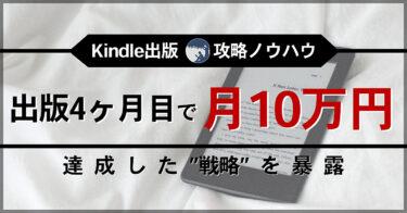 "【Kindle出版攻略ノウハウ】出版4ヶ月目で月10万円達成した""戦略""を暴露"