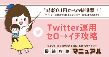【980円→480円】7桁収入を達成したふつうの主婦の0→1(ゼロイチ)Twitter攻略法