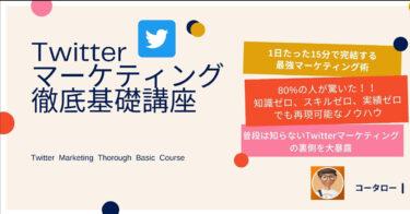 【Twitterマーケティング】実践に繋げるためのTwitterマーケティングの徹底基礎講座