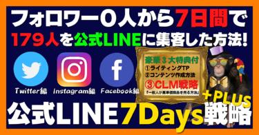 【第1巻】コンテンツ販売の教科書「フォロワー0人から1週間で179人のリスト集客に成功した方法!」公式LINE7Days戦略+PLUS『メルマガのリスト集客にお困りのあなたに!』