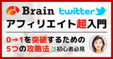 Brain × Twitterアフィリエイト【超入門】0→1を突破するための5つの攻略法
