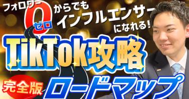 【完全版】TikTok攻略ロードマップ