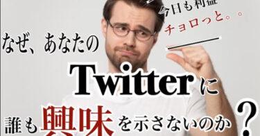 なぜ、あなたのTwitterに誰も興味を示さないのか?(Twitter爆益ロードマップ編)