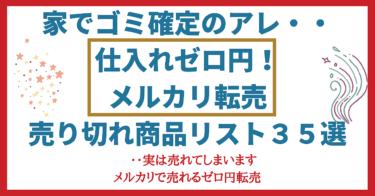 【省エネ】スマホゼロ円せどり!ゴミ確定のアレ【総額2万越えで何度も売れる】