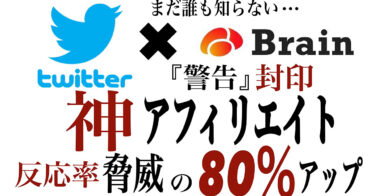 【※特別公開】TwitterでBrainアフィリエイトの成約を爆上げする方法