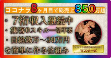"""【豪華4大特典付】ココナラ""""日給数万~30万円""""を簡単に作る仕組み"""