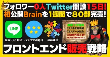 【第2巻】フォロワー0人Twitter開設15日!初公開Brainを1週間で80部完売!『フロントエンド販売戦略』