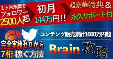 【豪華特典付き】完全0からBrain開始1ヶ月で144万円稼いだ方法